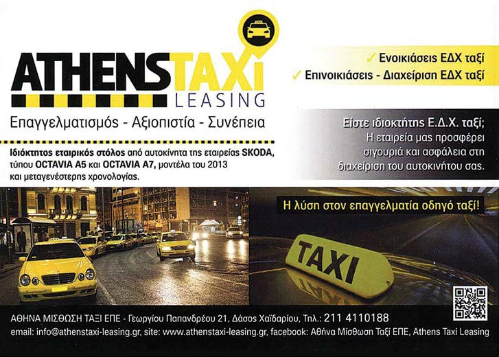 ATHENS TAXI LEASING
