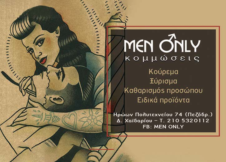 MEN ONLY ΑΝΔΡΙΚΕΣ ΚΟΜΜΩΣΕΙΣ