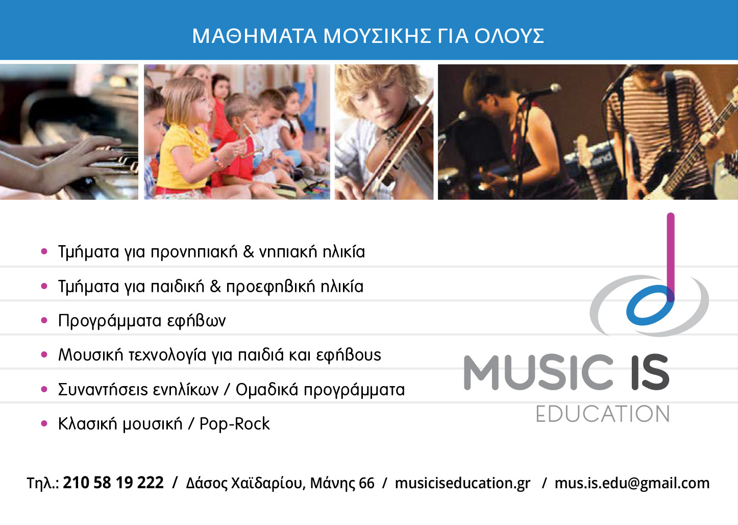 MUSIC IS EDUCATION